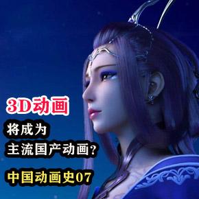中國動畫(hua)史